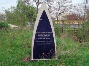 Ukrainian inscripted monument in Yabloniv