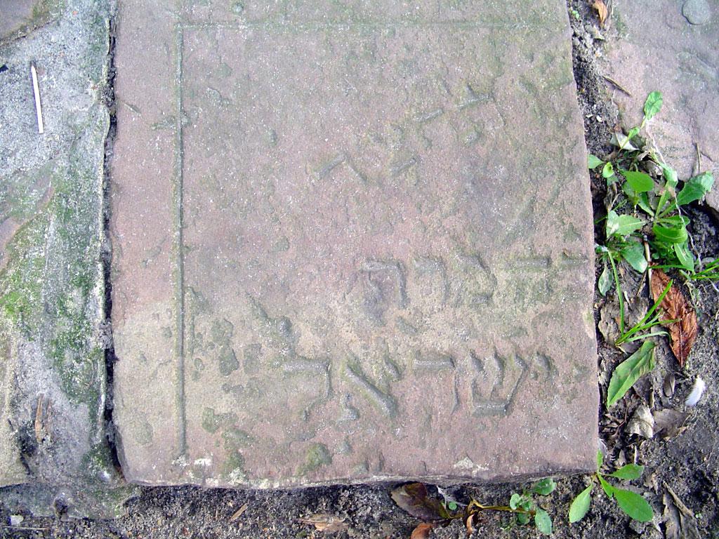 Lviv - fragments of Jewish grave stones, misused as cobblestones, October 2012