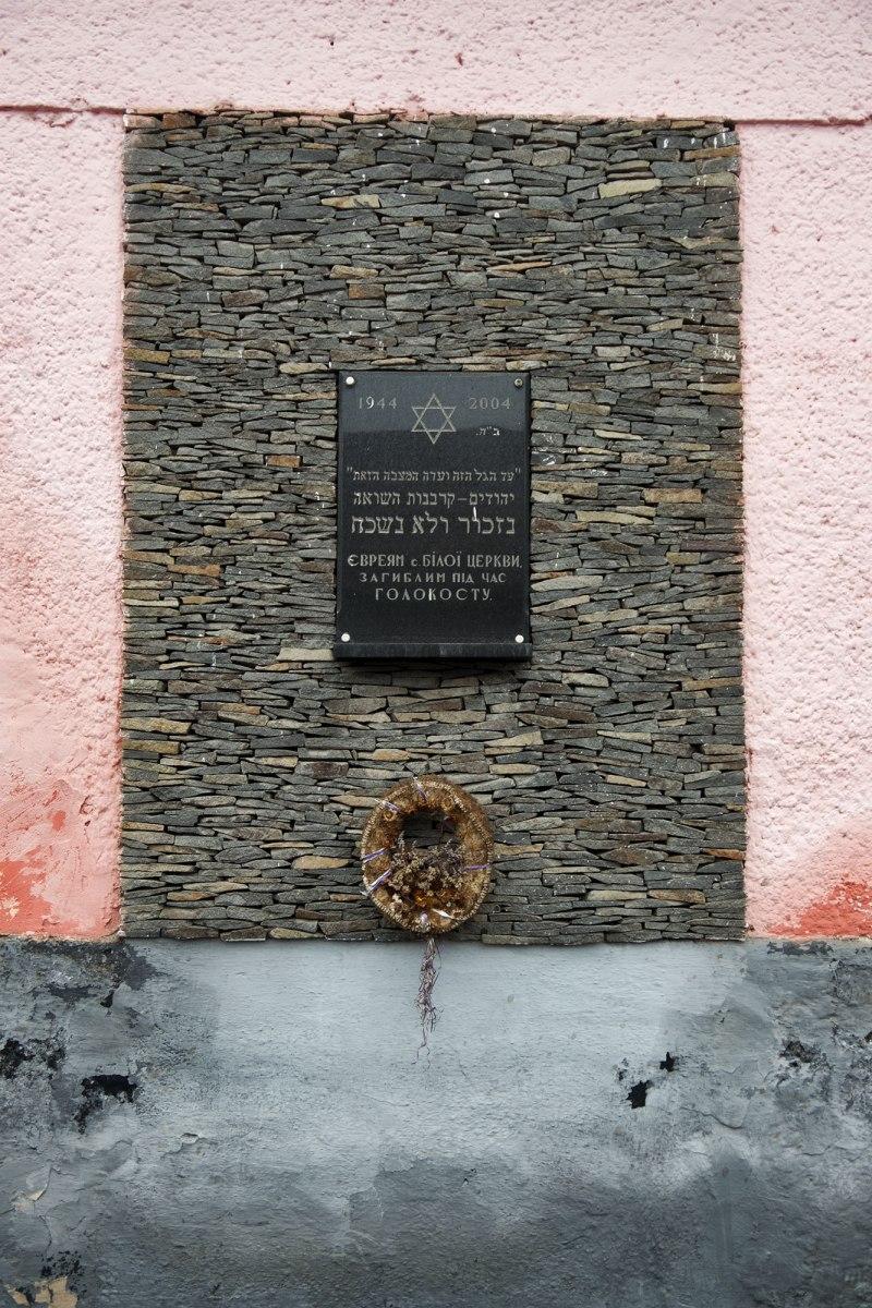 Bila Tserkva - holocaust memorial