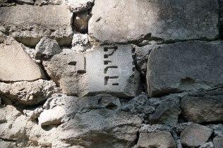 Chişinău Jewish cemetery - wall made of tombstone fragments