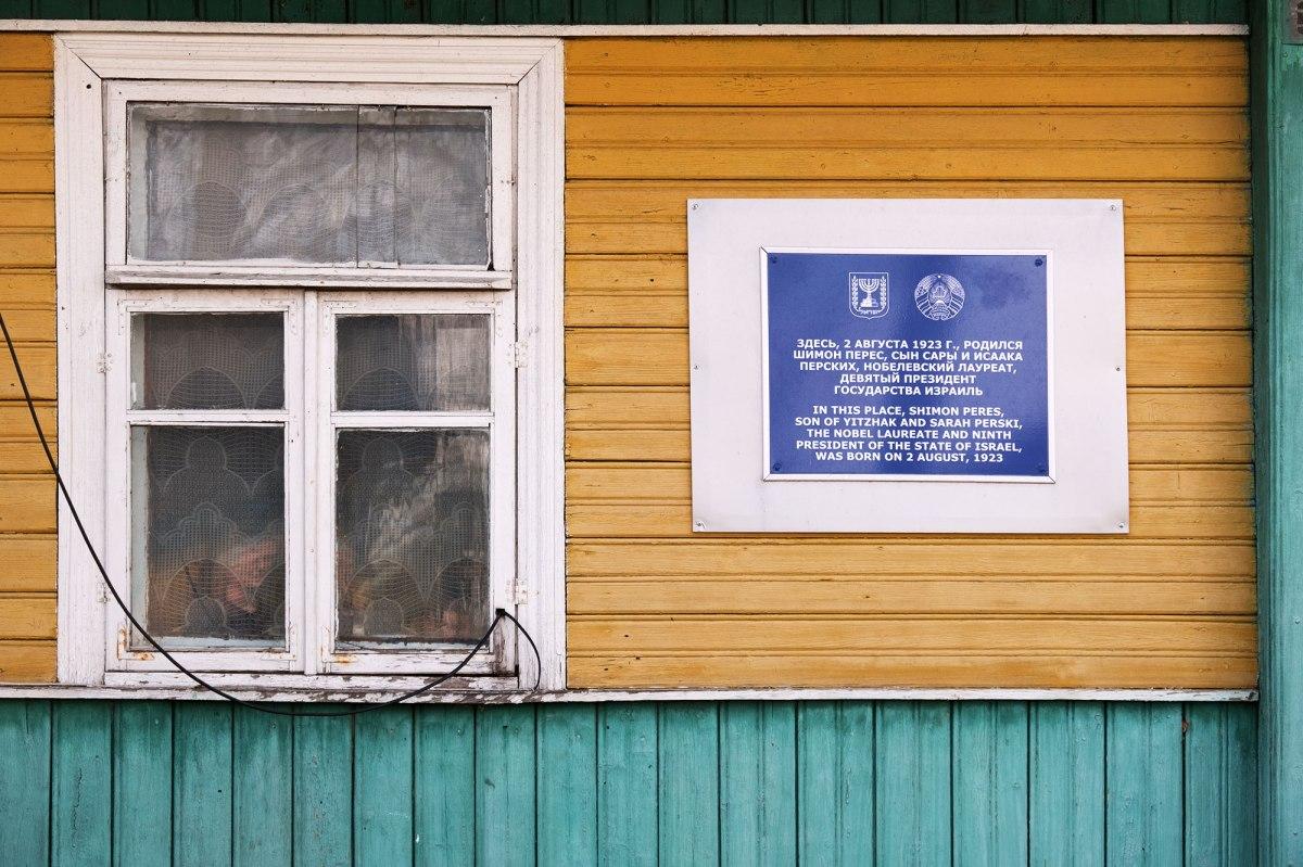 Vishneva - birthplace of Israeli President Shimon Peres